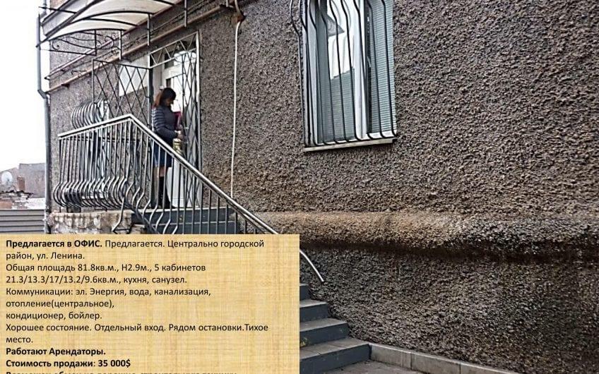 ПРОДАЖА-АРЕНДА ОФИС ЛЕНИНА 82кв