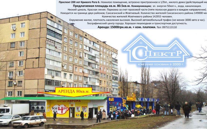 Юбилейная проспект 200 лет Кривого Рога № 6
