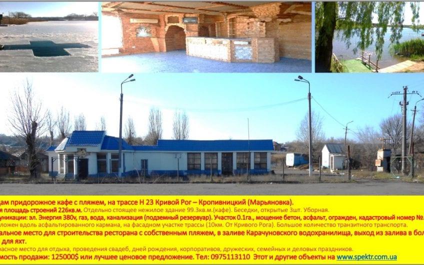 Продам придорожное кафе с пляжем, на трассе Н 23 Кривой Рог – Кропивницкий (Марьяновка).