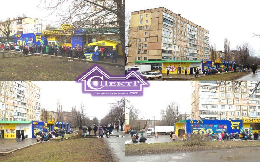 Проспект 200 лет Кривого Рога 6 (Юбилейная) Площадь 867кв.м.