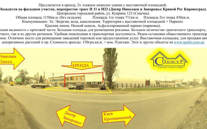Фасадный участок перекресток трасс Н 11 и Н23 (Днепр – Николаев, и Запорожье – Кривой Рог – Кировоград).