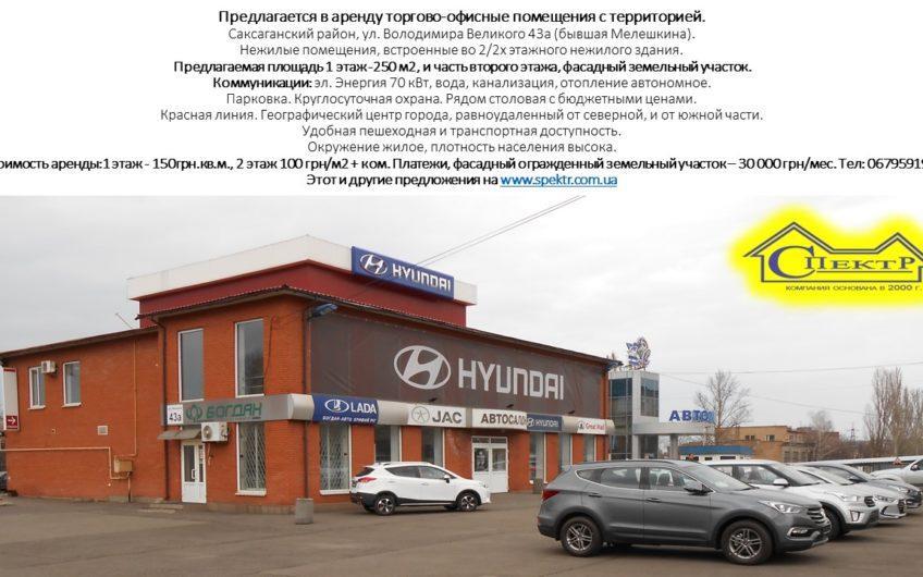 Автосалон, ул.Мелешкина 43а