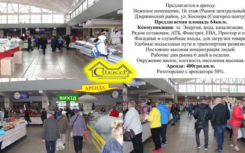 Дзержинский район, ул. Косиора (Соцгород центр).
